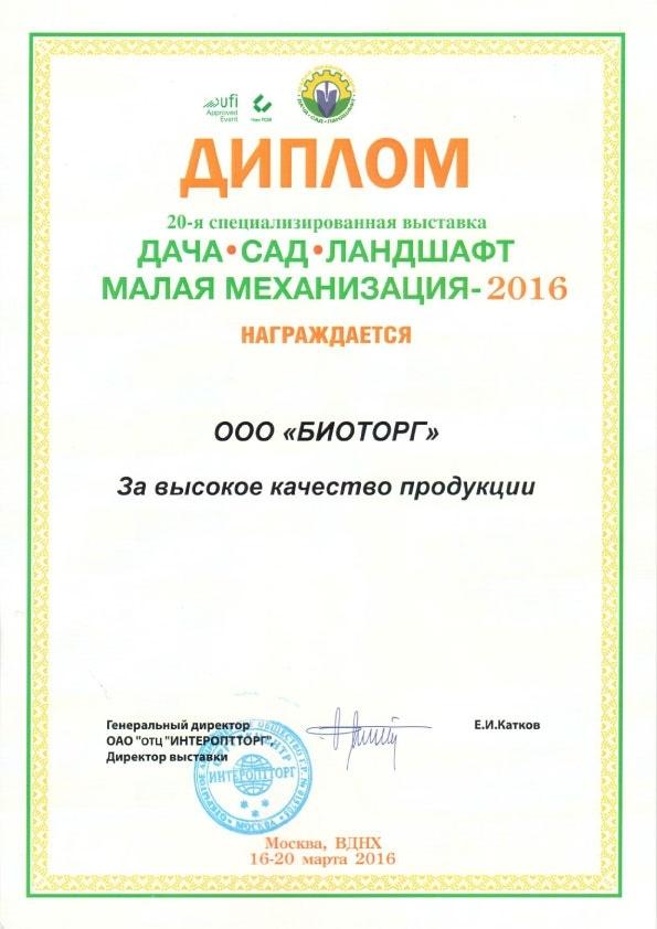 ДИПЛОМ УЧАСТНИКА МЕЖДУНАРОДНОЙ ВЫСТАВКИ ДАЧА 2016
