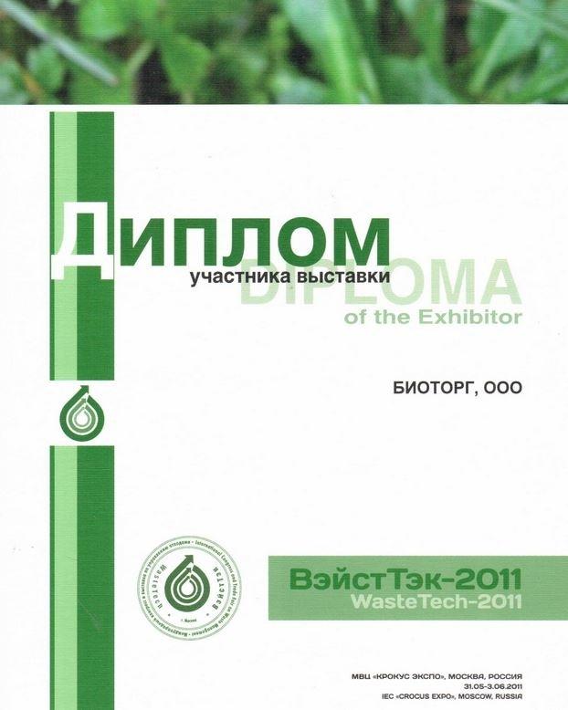 ДИПЛОМ УЧАСТНИКА МЕЖДУНАРОДНОЙ ВЫСТАВКИ ВЕЙСТЭК-2011